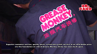 Grease Monkey Video